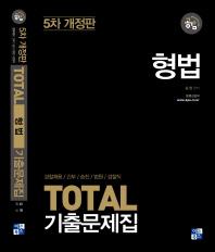 형법 기출문제집(TOTAL)(개정판 5판)