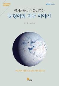 눈덩어리 지구 이야기(극지과학자가 들려주는)(그림으로 보는 극지과학 10)