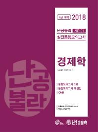 경제학 실전동형모의고사 7급(봉투)(2018)(난공불락 시즌1)