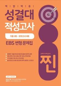 성결대 적성고사 EBS 변형 문제집(2021)(백발백중 찐)