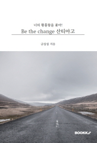 Be the change 산티아고