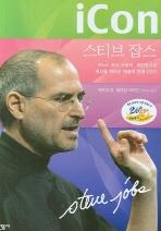 ICON 스티브 잡스(개점 26주년 기념 행사도서)