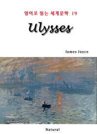 Ulysses (영어로 읽는 세계문학 19)