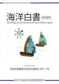 海洋白書 2020