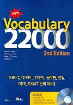 Vocabulary 22000 (2nd Edition) 2판