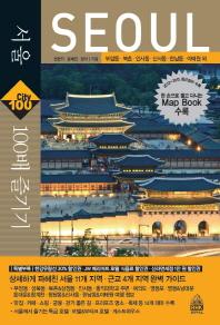 서울 100배 즐기기(2012-2013)(City 100)