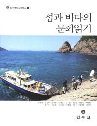 섬과 바다의 문화읽기(도서해양교양문고 1)(양장본 HardCover)