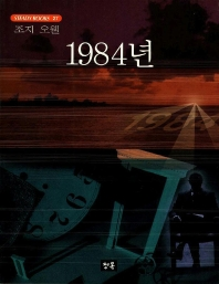 1984(STEADY BOOKS 27)