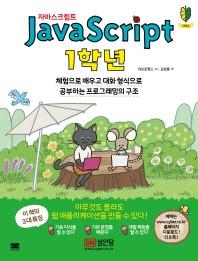 자바스크립트(Java Script)1학년