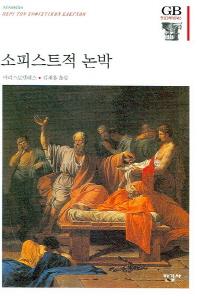 소피스트적 논박(한길그레이트북스 85)(양장본 HardCover)