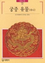 궁중유물(하나)(빛깔있는 책들 167)