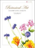 보타니컬 아트(꽃그림 작품으로 배우는)