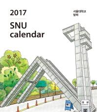 서울대학교 달력(SNU Calendar)(2017)(탁상용)(스프링)