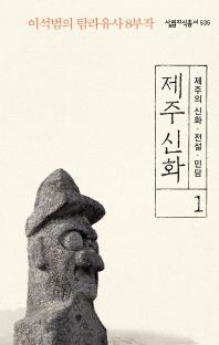 제주 신화. 1: 제주의 신화 전설 민담(살림지식총서 535)