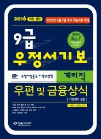 우편 및 금융상식 우정서기고(계리직)(9급)(2016)(개정신판)