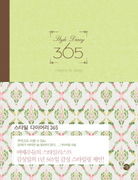 Style Diary(스타일 다이어리) 365(양장본 HardCover)