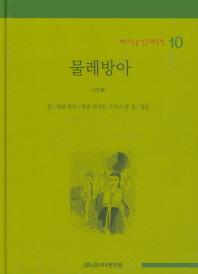 물레방아(베스트 논술 한국대표문학 10)(양장본 HardCover)