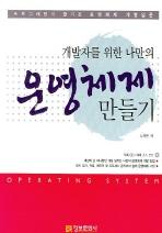 개발자를 위한 나만의 운영체제 만들기(CD1장포함)