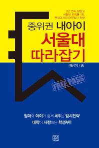 중위권 내아이 서울대 따라잡기