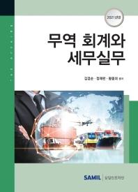 무역 회계와 세무실무(2021)(양장본 HardCover)