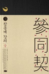 참동계 강의(상)(남회근 저작선 17)(양장본 HardCover)