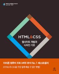 HTML CSS(에이콘 웹 프로페셔널 시리즈 53)
