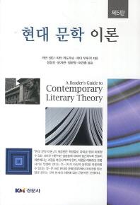 현대문학이론(5판)
