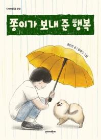 쫑이가 보내 준 행복(단비어린이 문학)