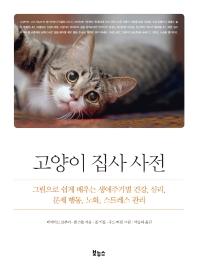 고양이 집사 사전(Pet's Better Life 시리즈)