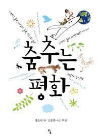 춤추는 평화 ▼/탐[1-420032] 도서관용
