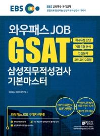 GSAT 삼성직무적성검사 기본마스터(2019)