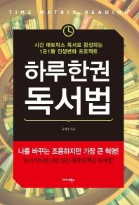 하루 한 권 독서법