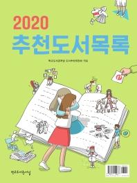 추천도서목록(2020)