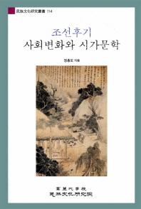 조선후기 사회변화와 시가문학(민족문화연구총서 114)