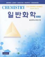 일반화학(12판)