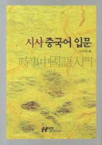 시사중국어입문
