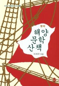 해양문학산책(영미)(이재우 해양문학시리즈 8)