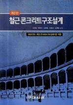 철근콘크리트 구조설계(2판)