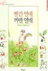 빨간 열매 까만 열매 (어린이 산살림 3)