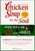 따뜻한 영혼을 위한 101가지 이야기 1