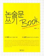 논술문 쓰기 BOOK