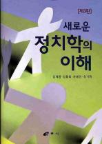 정치학의 이해(제3판)(새로운)(3판)(양장본 HardCover)