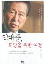 김대중 희망을 위한 여정