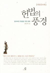 헌법의 풍경(개정증보판)(반양장)