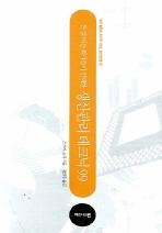 생산관리 테크닉 99(돈 잘 버는 회사들이 선택한)(307 MBA 시리즈 018 생산경영 편)