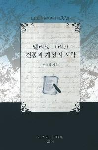 엘리엇 그리고 전통과 개성의 시학(LIE 영문학 총서 32)