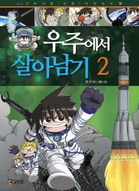 우주에서 살아남기. 2(서바이벌 만화 자연 상식 19)