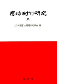 헌법판례연구. 17