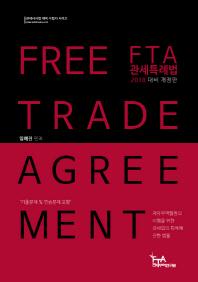 FTA 관세특례법(2018)(개정판)(관세사시험 대비 수험서 시리즈)