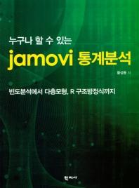 jamovi 통계분석(누구나 할 수 있는)